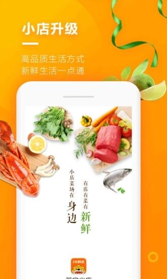 苏宁小店官方app