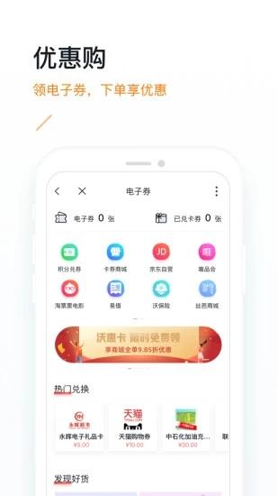 沃钱包app