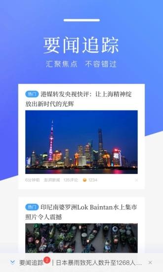 百度新闻app下载