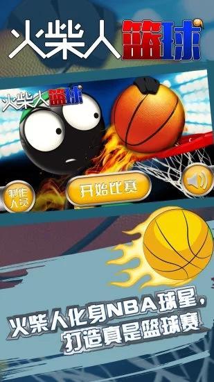 火柴人篮球最新破解版