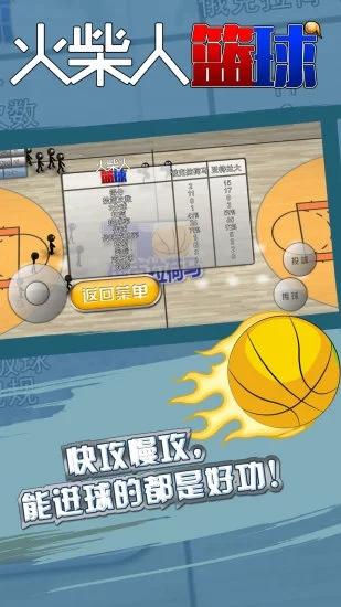 火柴人篮球下载