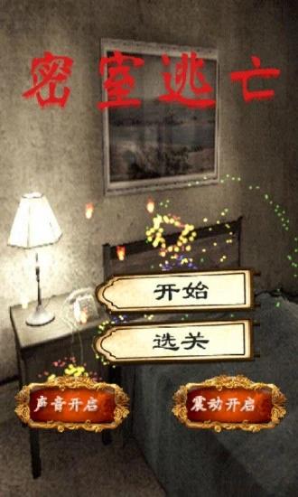密室逃亡中文版