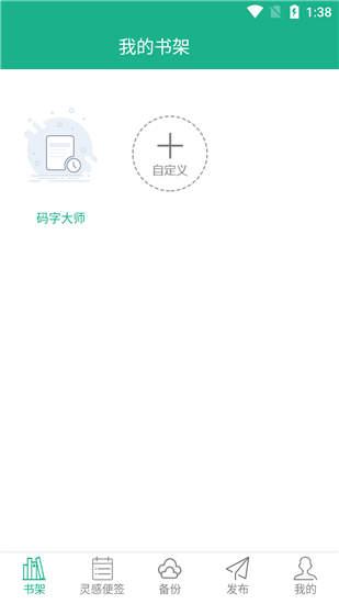 码字大师app