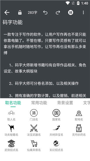 码字大师最新版app