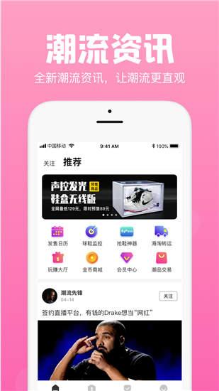 Ai潮流app安卓版下载