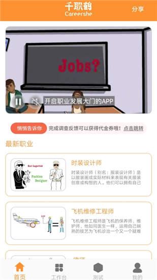 千职鹤最新版app下载