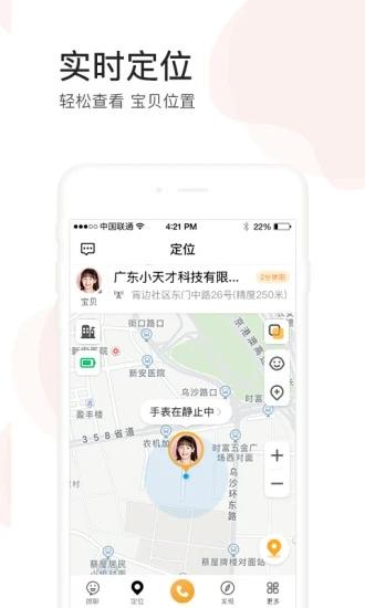 小天才app