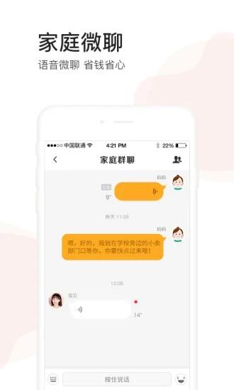 小天才官方app