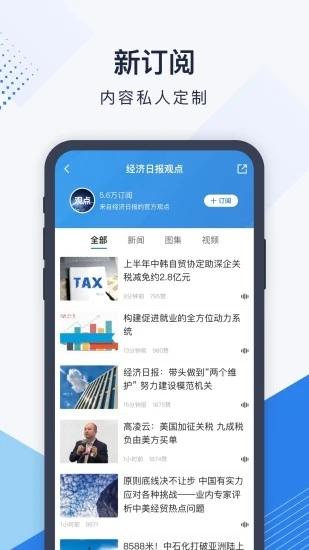 经济日报app