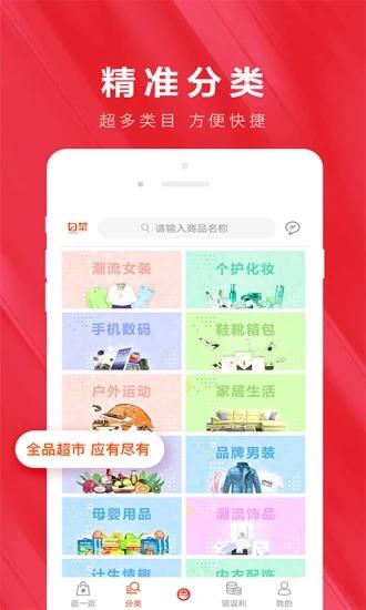 白菜优惠券app