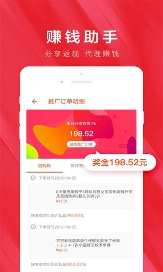 白菜优惠券官方app