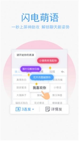 QQ输入法Mac版