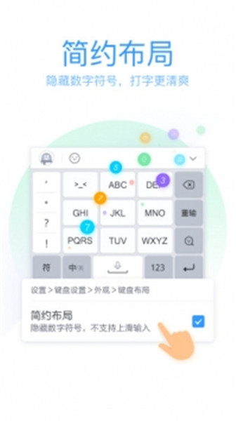 QQ输入法Mac版下载安装