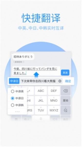 QQ输入法Mac版下载