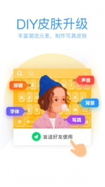 手机QQ拼音输入法苹果电脑版下载