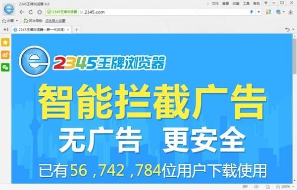 2345加速浏览器正式版
