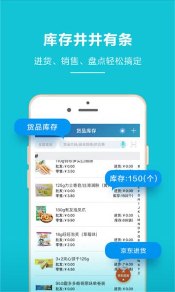 金蝶智慧记手机版官方下载安装