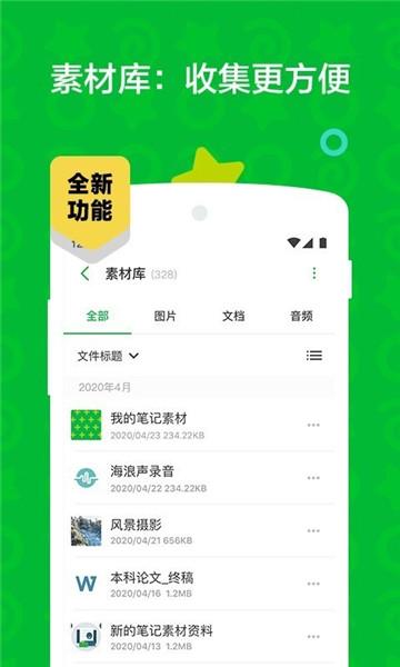 印象笔记app最新版下载安装