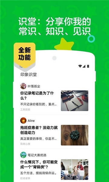 印象笔记app最新版下载