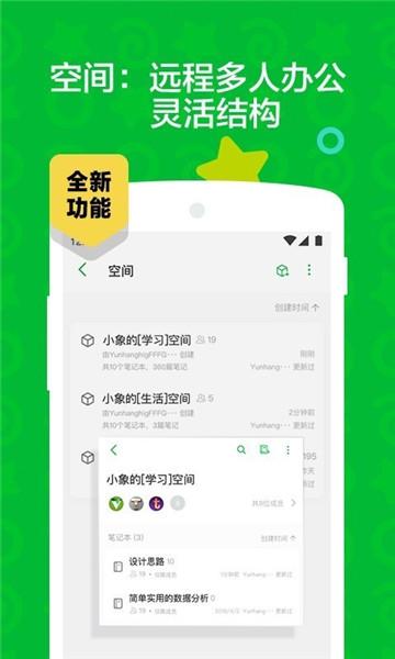 印象笔记app最新版安装