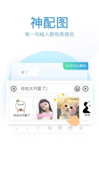 QQ五笔输入法安卓版