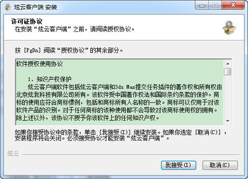 炫云客户端官网下载