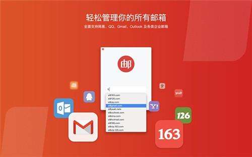 网易邮箱苹果mac版免费下载安装