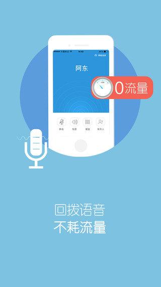 KC网络电话手机版下载
