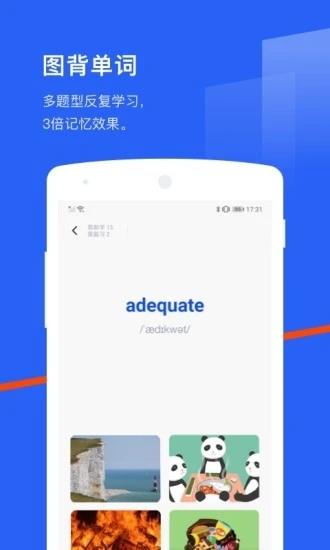 百词斩app免费下载