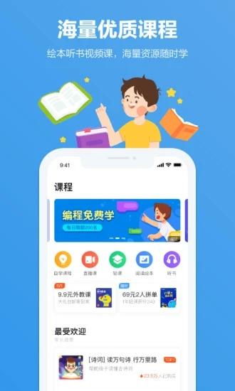小盒家长官方app