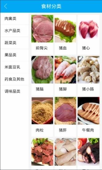 菜谱大全app安卓版