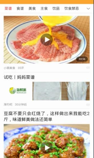 菜谱大全app
