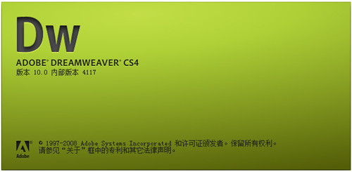 Dreamweaver cs4正版下载安装