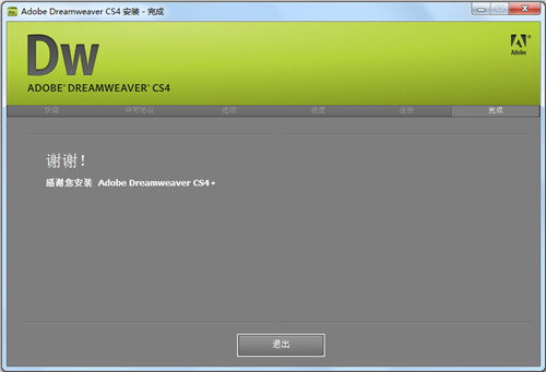 Dreamweaver cs4官方下载