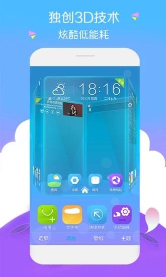 3D宝软桌面app