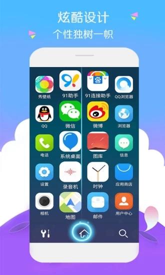 3D宝软桌面app安卓版