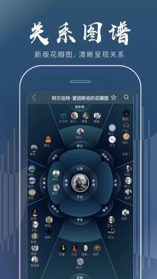 全历史app官方下载