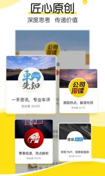 搜狐新闻下载安装
