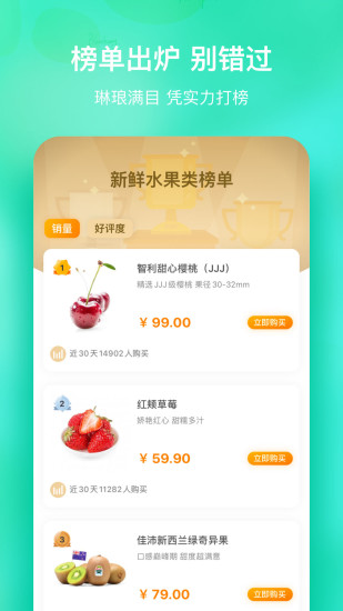 天天果园app官方下载