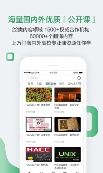 网易公开课app官方下载