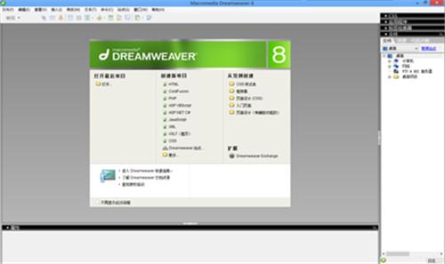 最新Dreamweaver 8中文版下载