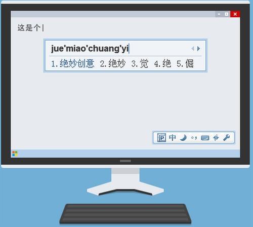 QQ五笔输入法mac版官方免费下载