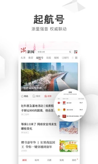 浙江新闻最新客户端
