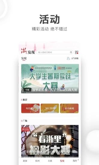 浙江新闻下载