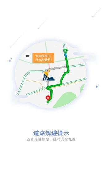 和地图app