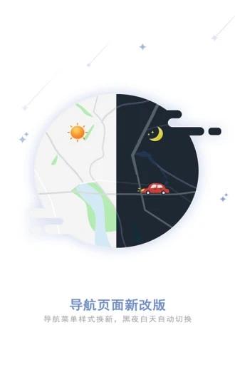 和地图官方app