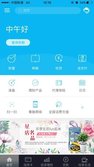 中国建设银行官方版