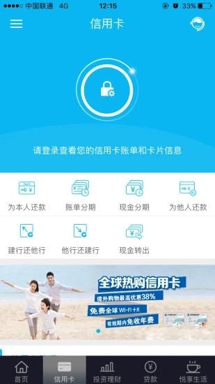 中国建设银行最新官方版