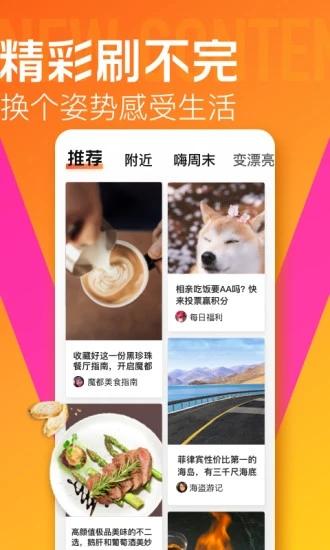 大众点评官方app