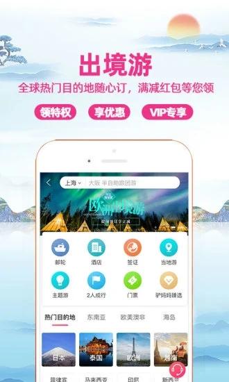 驴妈妈旅游最新app